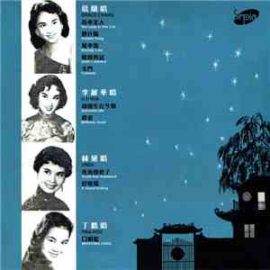 Various - 香車美人 The Lady In The Car mp3 album